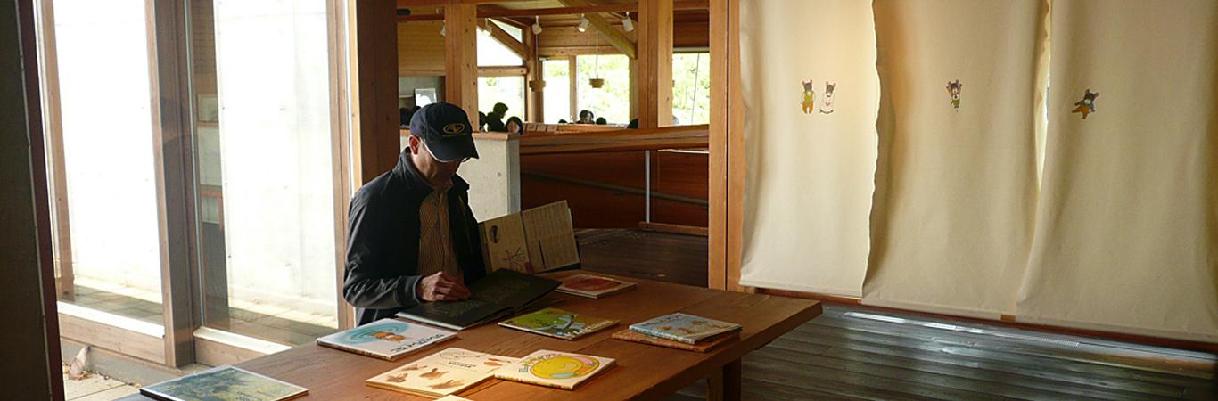 絵本の丘美術館